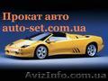 Заработок Вашего авто от 40 у.е/сут