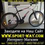 Продам Горный Велосипед Ardis Force MTB-