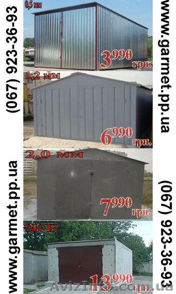 Нові розбірні металеві та залізобетонні гаражі. 3990грн, Объявление #404107