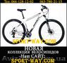 Купить Горный велосипед в Полтаве,  AVANTI Avalon PRO 29