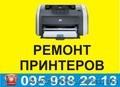 Ремонт принтеров (лазерные,  струйные)