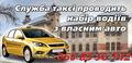 Таксі 1555 та 600-002 запрошує до співпраці водіїв з власним авто