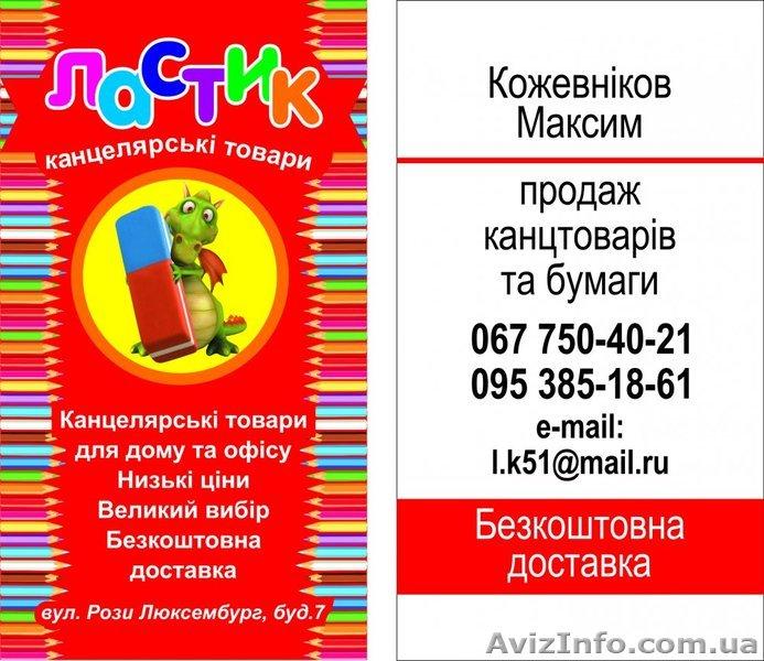 Реклама канцтоваров текст реклама дизайна ногтей в интернете