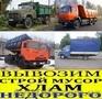 Вивезення сміття Полтава