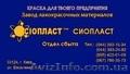 Эмаль ХС-710; э/аль ХС-1169;  ГОСТ 9355-81* ХС-710 краска ХС-710+   Эмаль ХС-710 д