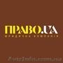 Адвокат, юрист Полтава, Объявление #1446028