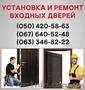 Металлические входные двери Полтава,  входные двери купить,  установка в Полтаве