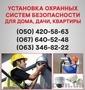 Установка сигнализации Полтава. Охранная сигнализация в Полтаве.
