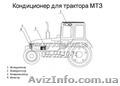 Кондиционеры для трактора МТЗ