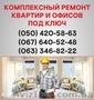 Ремонт квартир Кременчуг  ремонт под ключ в Кременчуге