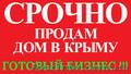 Купить мини гостиницу в Крыму готовый бизнес есть клиенты - Изображение #3, Объявление #1532742