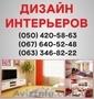 Дизайн интерьера Полтава,  дизайн квартир в Полтаве,  дизайн дома