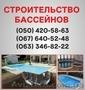 Строительство бассейнов Кременчуг. Бассейн цена в Кременчуге