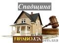Спадкування через суд Полтава,  вступ до спадщини