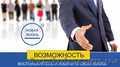 Бизнес или Работа?, франшиза от компании Новая Жизнь - Изображение #2, Объявление #1637574