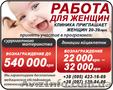 Клініка сурогатного материнства пропонує співпрацю, Объявление #1638421