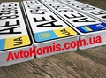 Дублікати номерних знаків