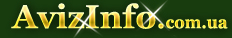 Разовая работа в Полтаве,предлагаю разовая работа в Полтаве,предлагаю услуги или ищу разовая работа на poltava.avizinfo.com.ua - Бесплатные объявления Полтава