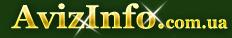 Бизнес или Работа?, франшиза от компании Новая Жизнь в Полтаве, предлагаю, услуги, бизнес услуги в Полтаве - 1637574, poltava.avizinfo.com.ua
